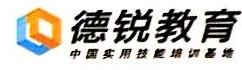 广州市德锐企业管理咨询有限公司