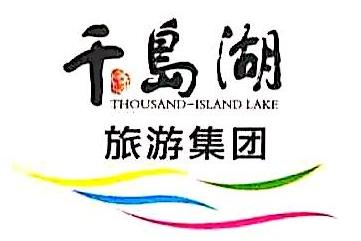 淳安千岛湖旅游交通有限公司