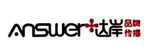深圳市达岸品牌传播有限公司 最新采购和商业信息