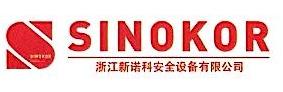浙江新诺科安全设备有限公司 最新采购和商业信息