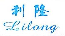 义乌市利隆纺织品有限公司