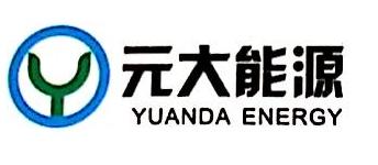 沧州渤海新区元大自然能源有限公司