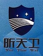 南京昕天卫光电科技有限公司 最新采购和商业信息