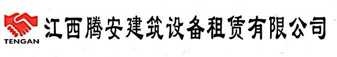 江西腾安建筑设备租赁有限公司