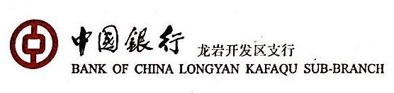 中国银行股份有限公司龙岩开发区支行 最新采购和商业信息