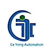 上海策永自动化科技有限公司