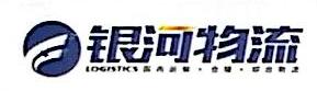 新疆银河物流有限责任公司 最新采购和商业信息