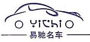长沙易驰汽车贸易有限公司 最新采购和商业信息