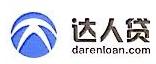 深圳达人贷互联网金融服务企业(有限合伙) 最新采购和商业信息