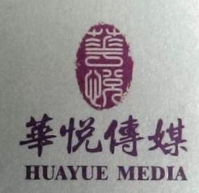 深圳市华悦文化传播有限公司