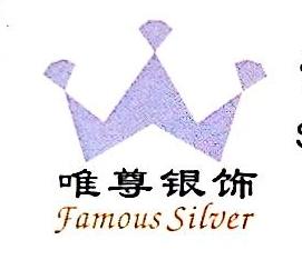 深圳市唯尊珠宝首饰有限公司 最新采购和商业信息