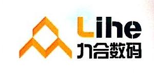 杭州力合数码科技有限公司 最新采购和商业信息