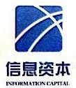 厦门信息集团资本运营有限公司 最新采购和商业信息