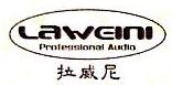 广州骏鸣音响设备有限公司 最新采购和商业信息