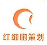 广东红细胞企业管理策划有限公司