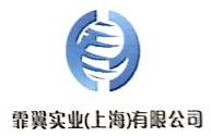 霏翼实业(上海)有限公司 最新采购和商业信息