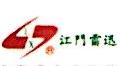 江门市江海区雷迅太阳能科技有限公司 最新采购和商业信息