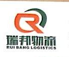 东莞市瑞邦物流有限公司 最新采购和商业信息