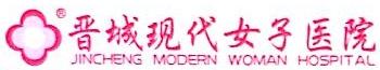 晋城现代女子医院有限公司