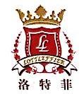 深圳市洛特菲酒业有限公司 最新采购和商业信息