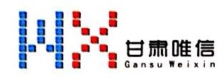 甘肃唯信信息技术有限公司 最新采购和商业信息