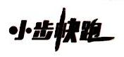 小步快跑(北京)科技发展有限公司