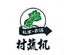 中山市村蔬机农业发展有限公司 最新采购和商业信息