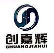 唐山市创嘉辉自动化设备有限公司