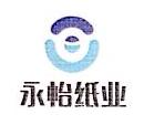 武汉永怡纸业有限公司 最新采购和商业信息
