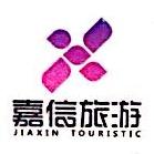 天津嘉信会展服务有限公司 最新采购和商业信息