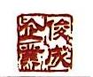 杭州俊成广告设计制作有限公司 最新采购和商业信息