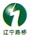 辽宁路桥机械工程有限公司