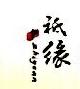 天津祗缘文化艺术品有限公司 最新采购和商业信息