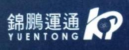 深圳市锦鹏运通国际货运代理有限公司 最新采购和商业信息