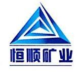 湖北恒顺矿业有限责任公司