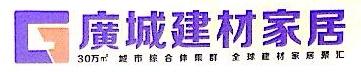 新余市广城物业有限公司 最新采购和商业信息