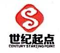 北京世纪起点文化发展有限公司 最新采购和商业信息