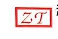 浙江泰盛紧固件有限公司 最新采购和商业信息