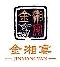 北京金湘宴餐饮管理有限公司 最新采购和商业信息