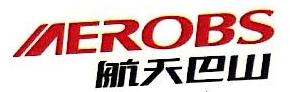 重庆航天巴山摩托车制造有限公司