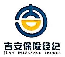 甘肃吉安保险经纪有限责任公司 最新采购和商业信息