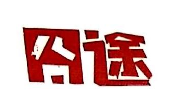 重庆囧途旅游文化传播有限公司