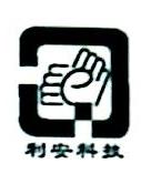 宁夏利安科技有限公司