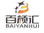 广州百颜汇化妆品有限公司 最新采购和商业信息