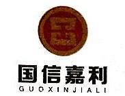 扬州国信嘉利投资理财有限公司