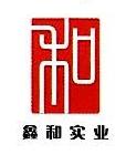 邛崃鑫和投资有限公司 最新采购和商业信息