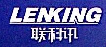 深圳市联科讯实业有限公司