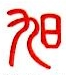 乐清市飞旭电子有限公司 最新采购和商业信息