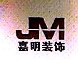 福建嘉明建筑装饰工程有限公司 最新采购和商业信息