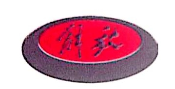 青州市裕兴汽贸有限责任公司 最新采购和商业信息